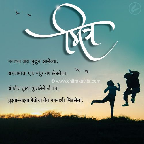 Birthday Wishes For Friends Quotes In Marathi: मैत्रीचा वेल