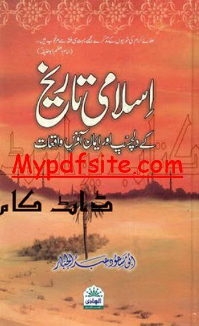 Format pdf in urdu books history islamic