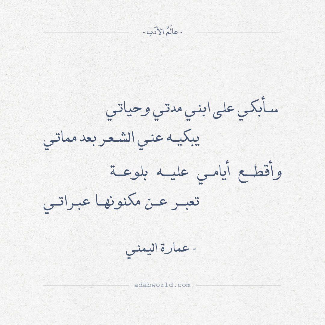 شعر رثاء عمارة اليمني سأبكي على ابني مدتي وحياتي عالم الأدب Best Quotes Quotes Math
