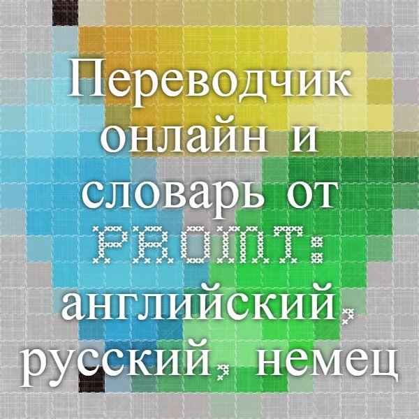 Perevodchik Onlajn I Slovar Ot Promt Anglijskij Russkij Nemeckij Francuzskij Ispanskij Italyanskij I Portugalskij Yazyki Portugalskij Yazyk Nemeckij Yazyk