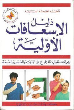 تحميل كتاب دليل الإسعافات الأولية Pdf مجانا ل منظمة الصحة العالمية كتب Pdf Arabic Books Philosophy Books Free Books Download