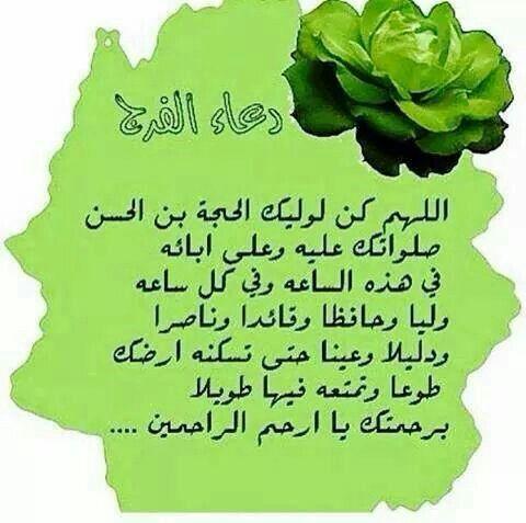 اللهم عجل لوليك الفرج Prayers Sayings In A Heartbeat