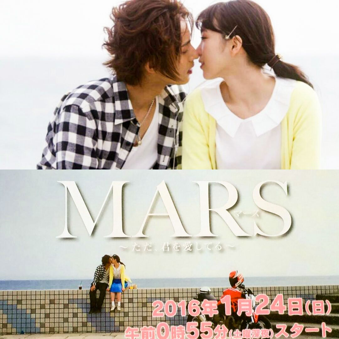 Sinopsis: Download Japanese Drama Mars: Tada, Kimi Wo