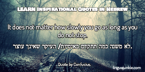 hebrew inspirational quotes #learnhebrew (With images ...