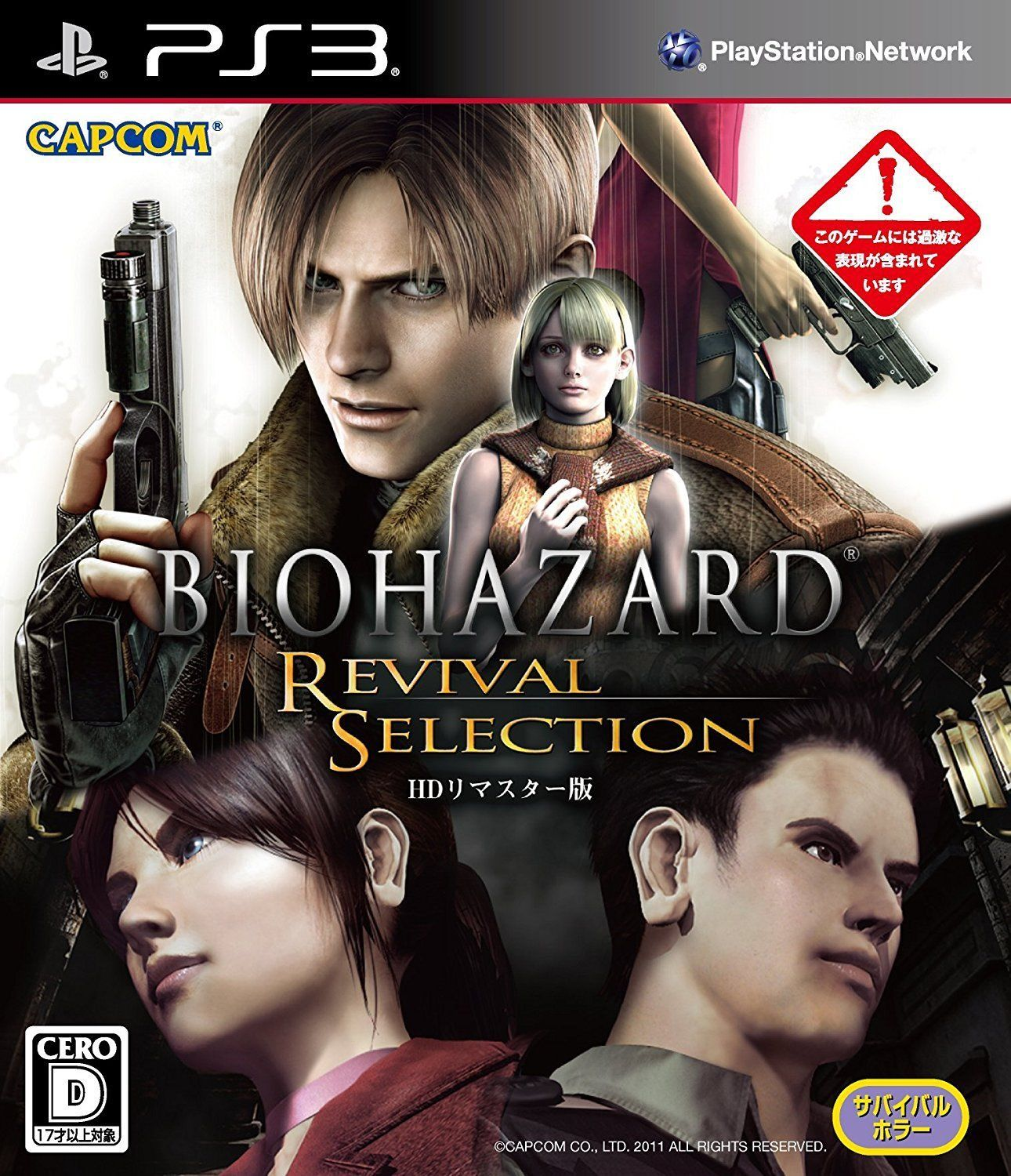 Ps3 Biohazard Hd Revival Selection Resident Evil Japan Official