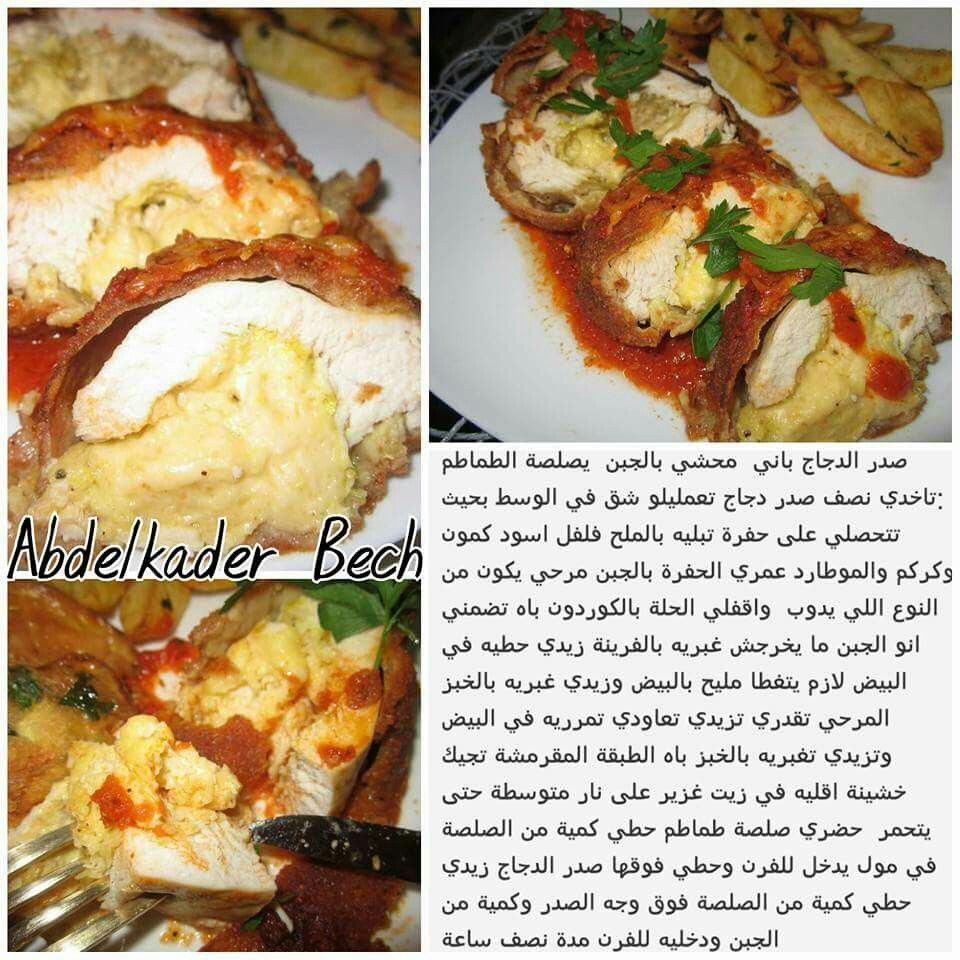 صدر الدجاج باني محشي بالجبن Recipes Food Food And Drink