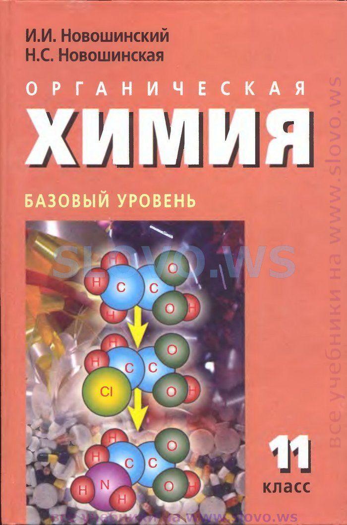 Гдз по химии и и новошинской 11 кл
