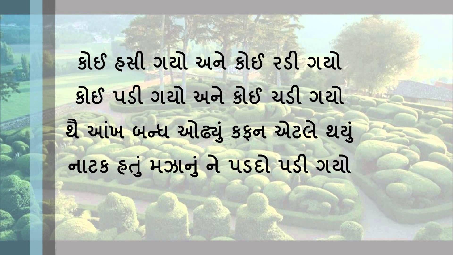Pin by love patel on gujarati kavita shayari pinterest best gujarati shayari for you altavistaventures Gallery