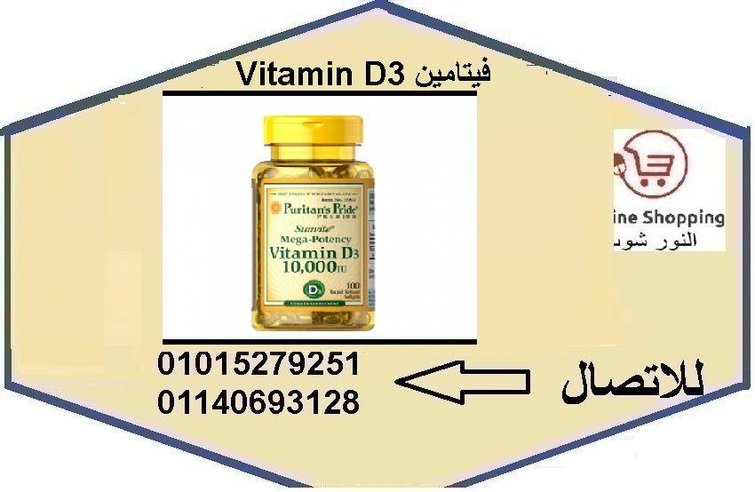 Vitamin D3 10 000 Iu 100 Softgels فيتامين D3 Vitamins Vitamin D3 10 Things