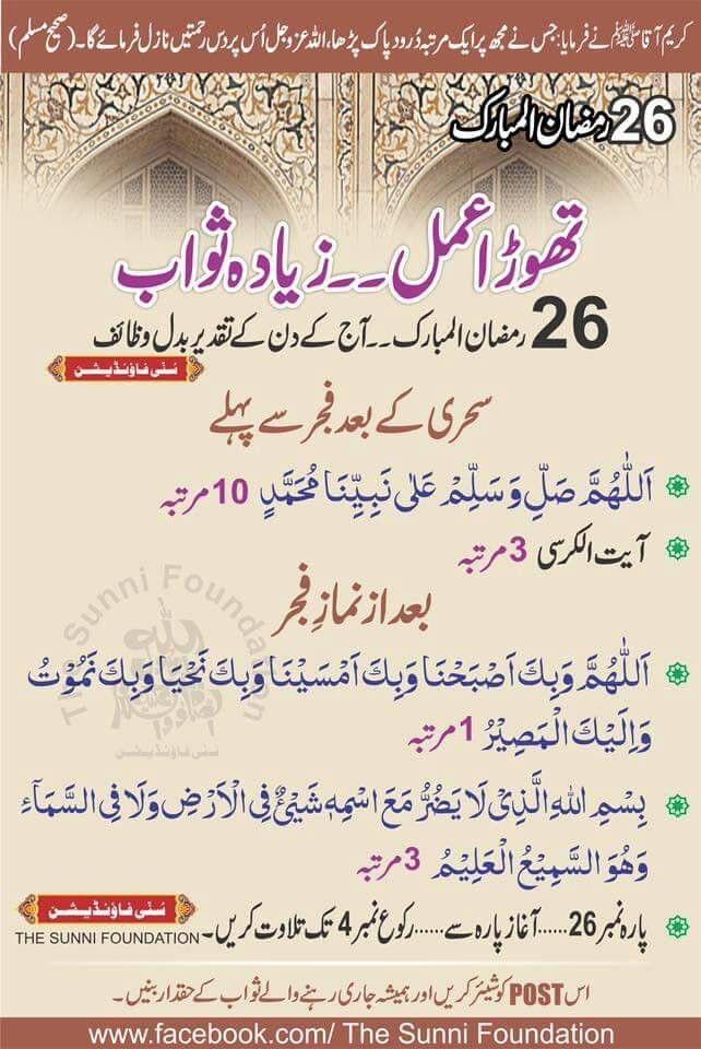 26 Ramazan Ramadan Quotes Ramadan Prayer Islamic Messages