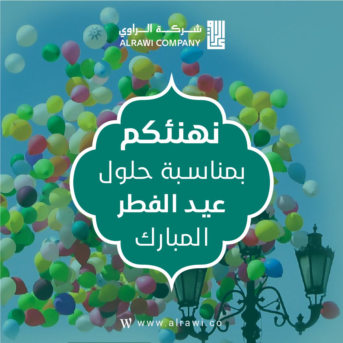 نهنئكم بمناسبة حلول عيد الفطر المبارك عطلة سعيدة