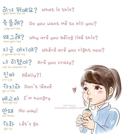 Common Korean drama phrases for possessive, mean lovers #kdramahumor