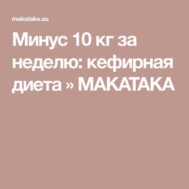 Минус 10 кг за неделю: кефирная диета » MAKATAKA   здоровье ...