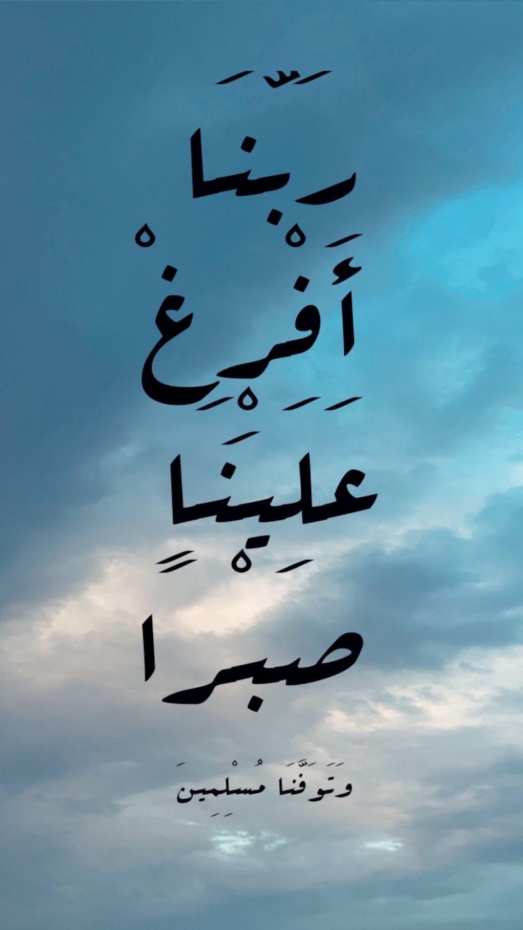 ربنا افرغ علينا صبرا وتوفنا مسلمين Arabic Calligraphy Calligraphy