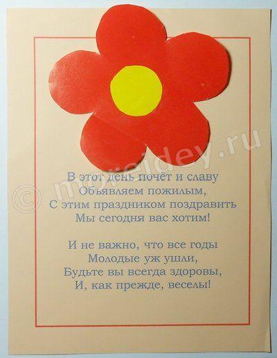 открытка ко дню пожилого человека картинки