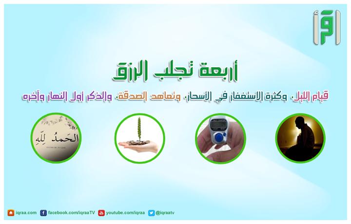 أربعة تجلب الرزق الدال على الخير كفاعله Wise Quotes Quotes Salaah