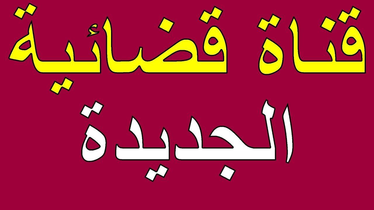 قناة قضائية Calligraphy Arabic Calligraphy
