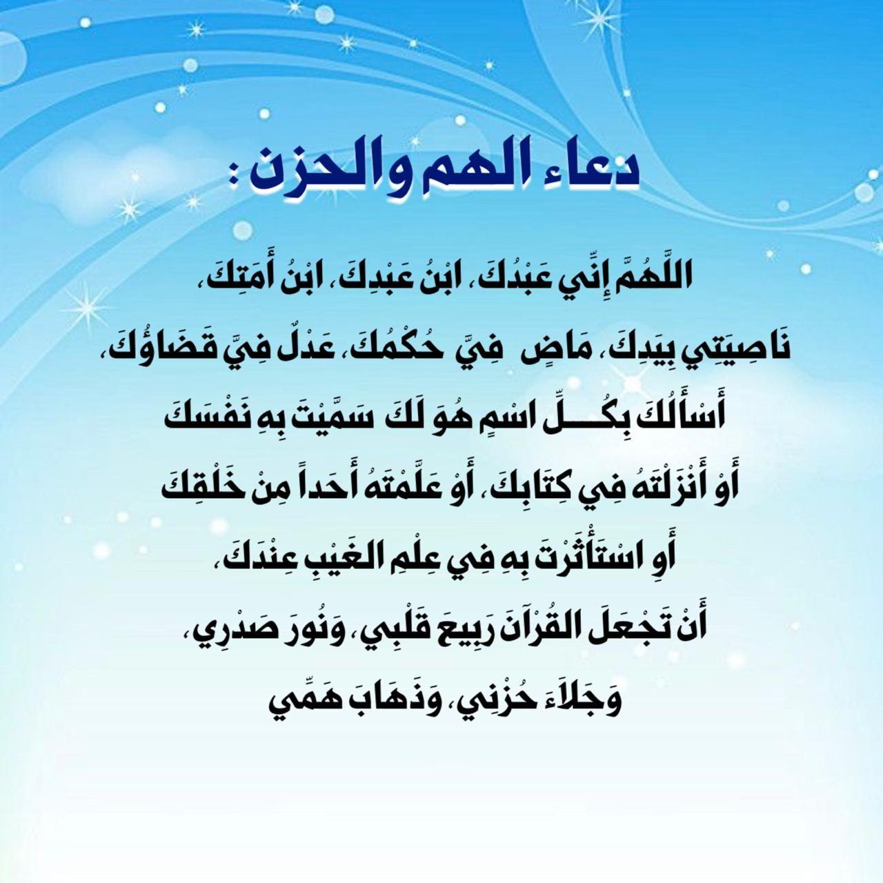 دعاء الهم والحزن Arabic Quotes Quotes God