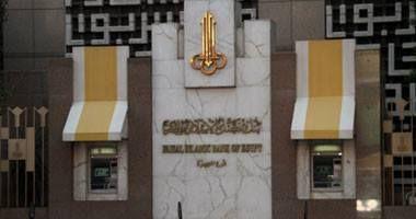 فيصل الإسلامى ارتفاع أرباح البنك 67 خلال 6 شهور بسبب تعويم الجنيه