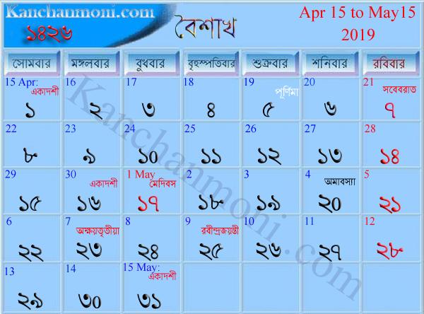 Bengali Calendar 1426 2020 2019 Bengali New Year New Year
