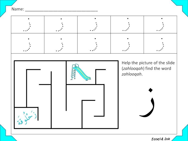 اوراق عمل للاطفال لتعليم الحروف وكتابتها والتلوين شيتات تعليم حروف اللغه العربيه للاطفال للط Handwriting Worksheets Arabic Alphabet For Kids Tracing Worksheets