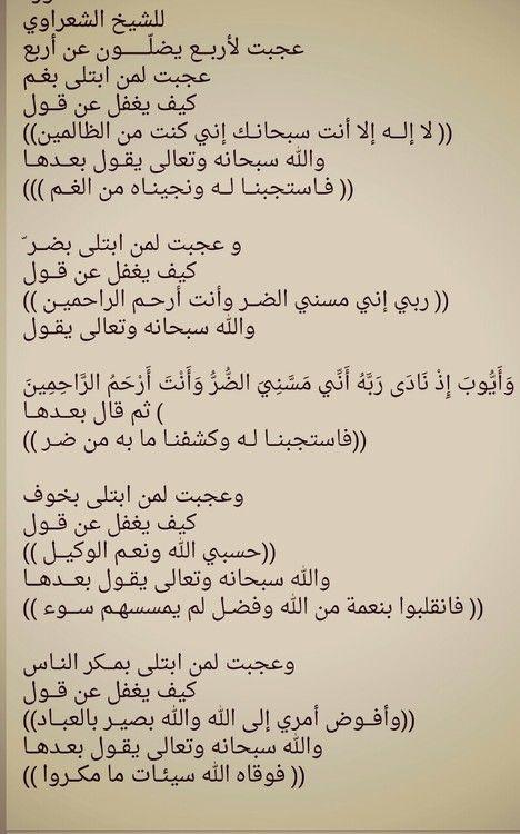 Pin By Khadija Ali On Duaa Islamic Phrases Quran Quotes Words