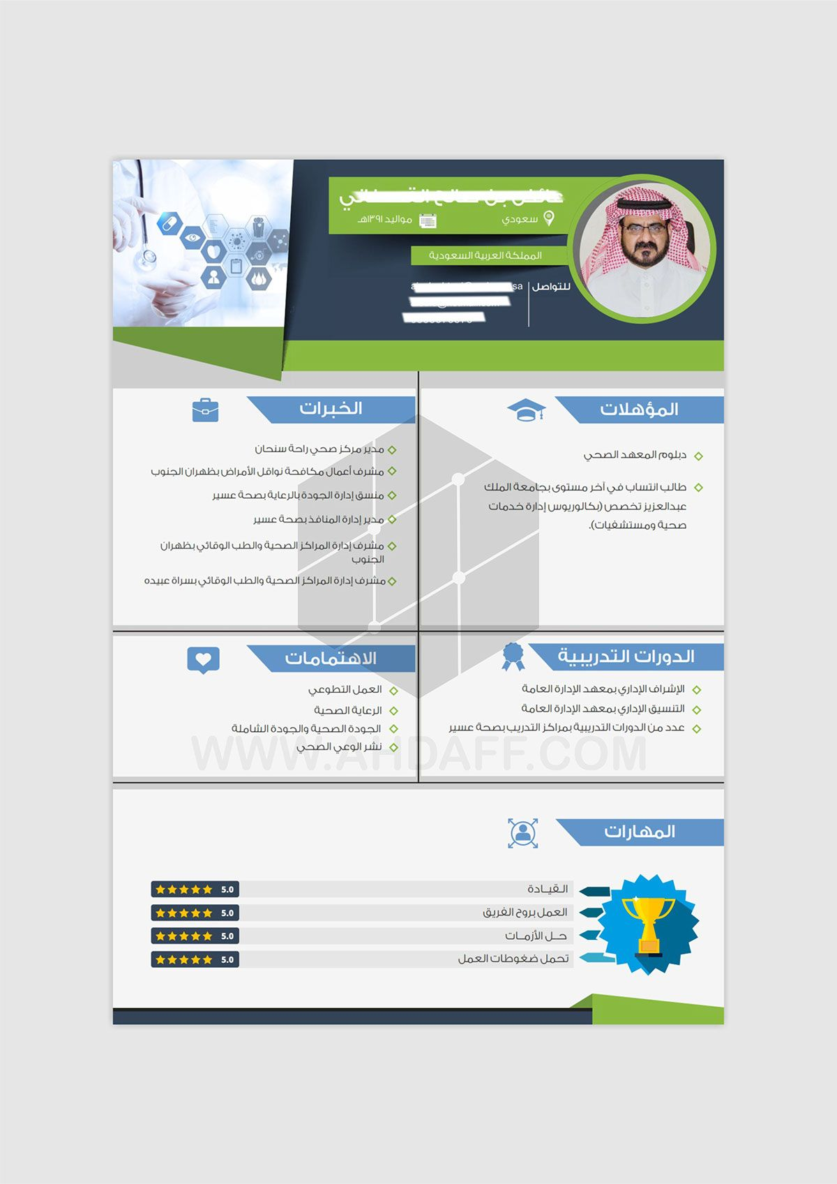 سيرة ذاتية باسلوب الانفوجرافيك 10 نماذج On Behance Free Cv Template Word Free Resume Template Word Cv Template Free