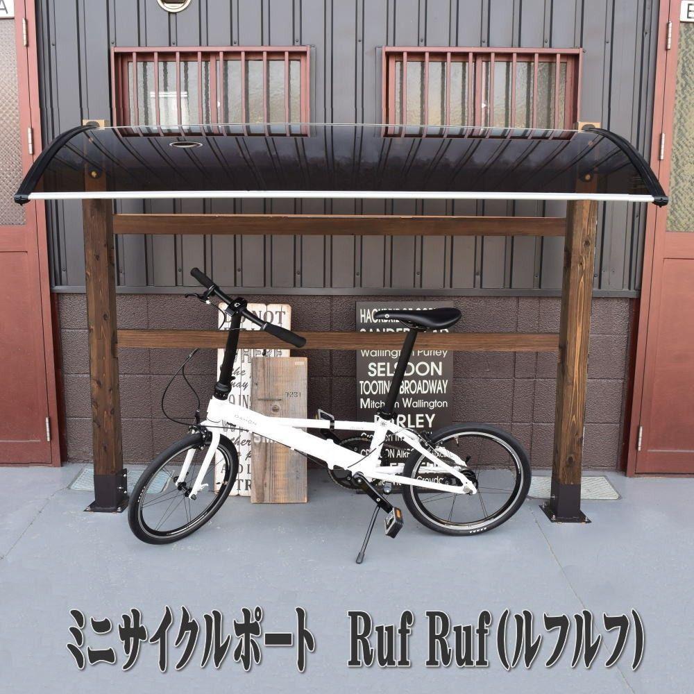ミニサイクルポート Ruf Ruf ルフルフ サイクルポート 送料無料 自転車置き場 屋根 雨よけ 自転車 バイク 電動自転車 ひさしっくす Rufruf ひさしっくす 通販 Yahoo ショッピング 自転車置き場 おしゃれ 自転車 自転車置き場