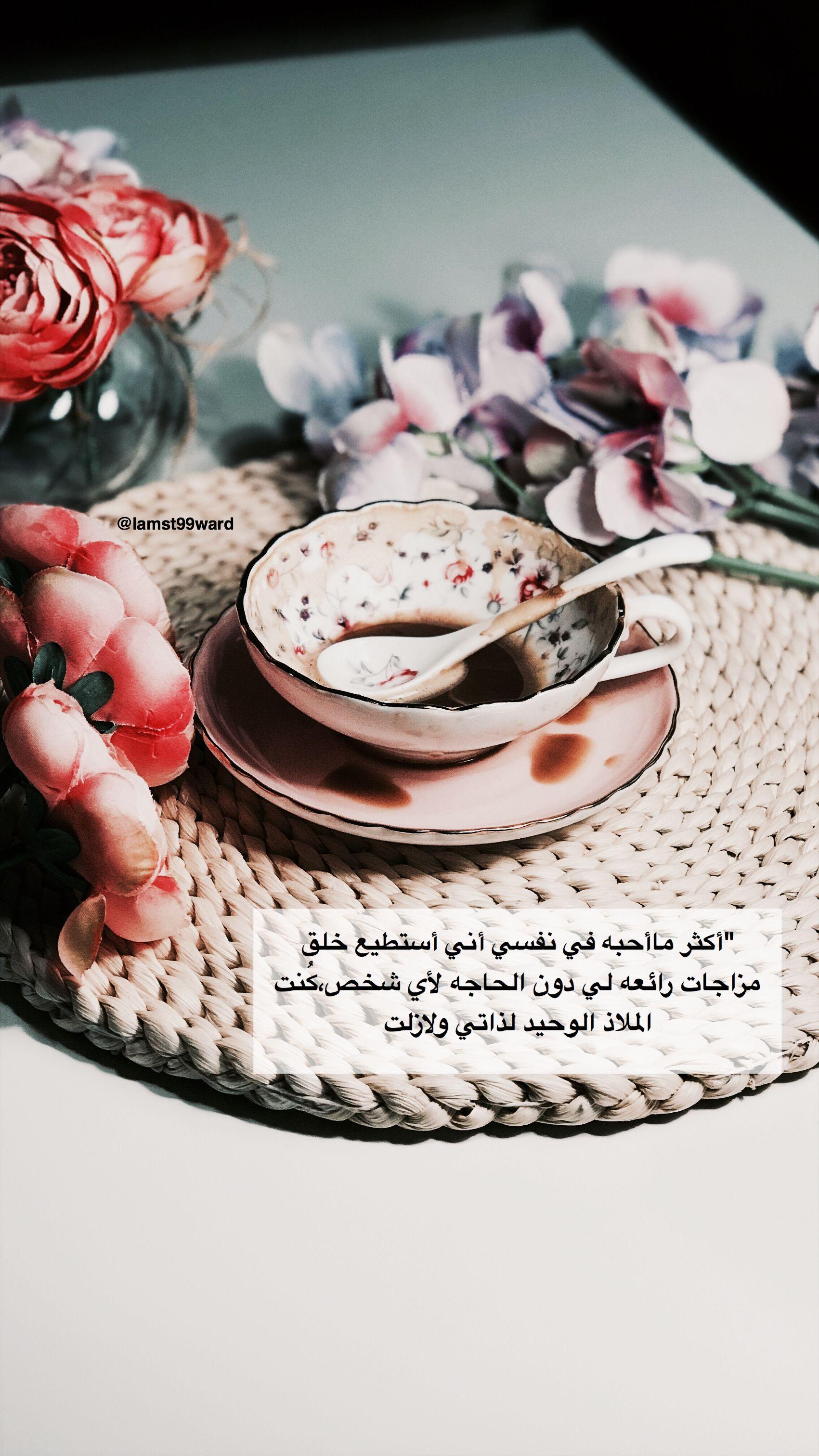 دعاء صورة افكار_تصوير احترافيه coffee coffeetime