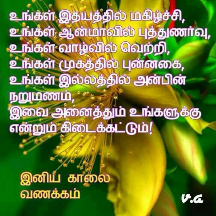 Powerful Sunday Msg For Him: Pin By Gurunathan Guveraa On Good Morning