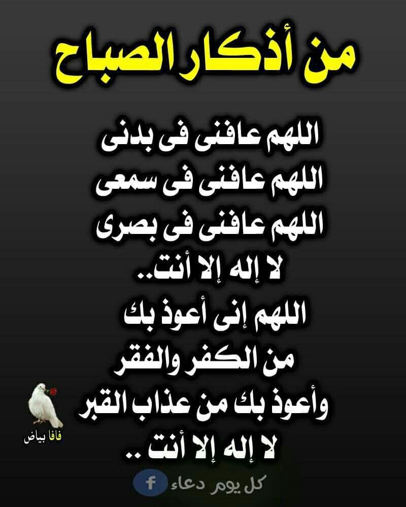 Pin By Maro On دعاء إلى رب غفور Islam Quran Ramadan Quran
