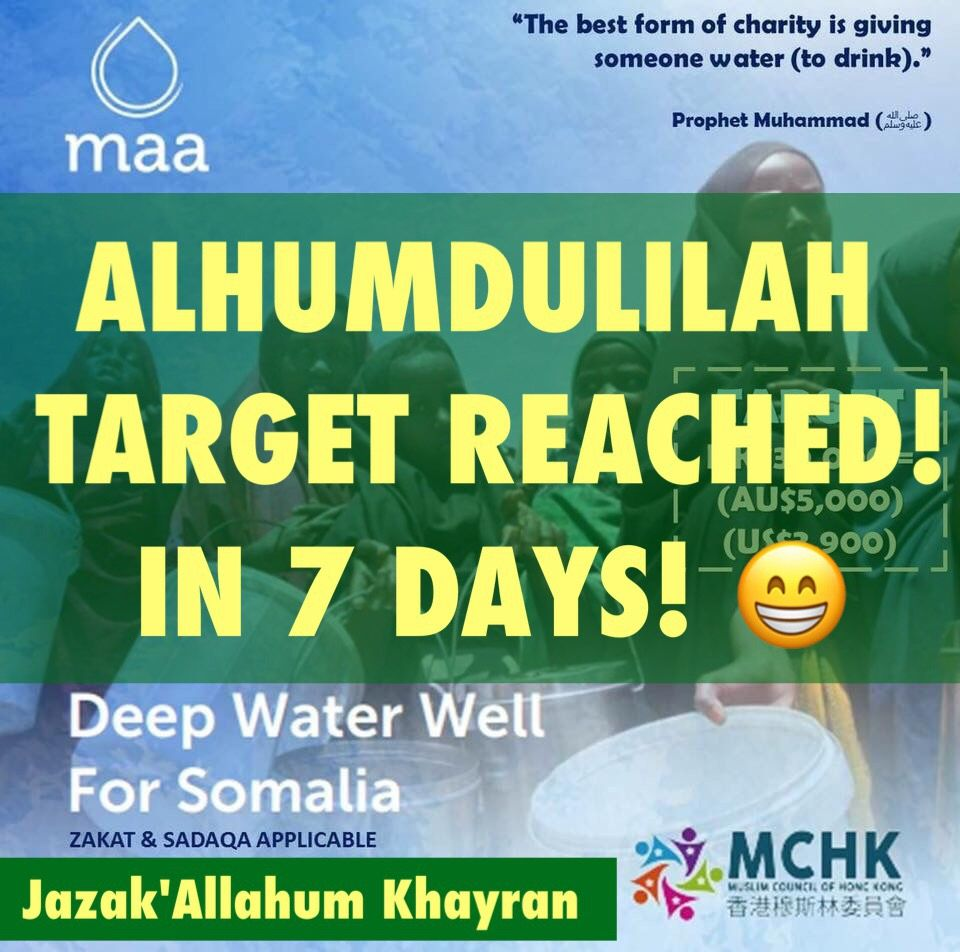 Somalia Deep Water Well Alhumdulilah Hk 30 000 Target Reached In 7 Days May Allah Azzawajal Accept And Greatly Reward All Deep Water Charity Water Well