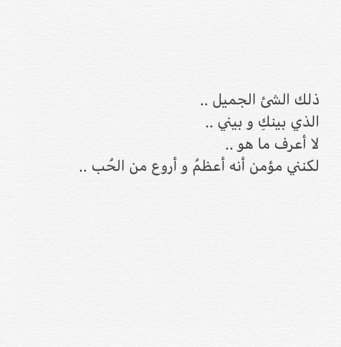 بين الحبيب والمحبوب مشاعر في رسالة عظيمة أروع من الحب Arabic Love Quotes Quotes Quotations