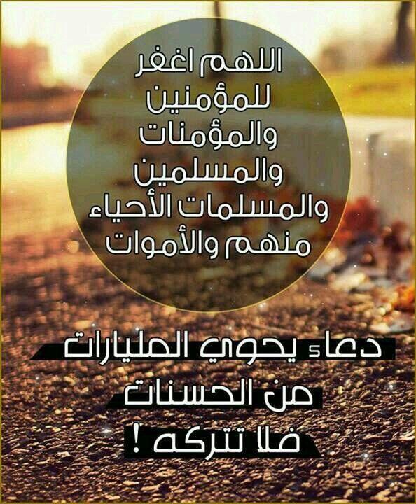 اللهم اغفر و ارحم جميع المؤمنين و المؤمنات و المسلمين و المسلمات يارب Islam Words Sayings