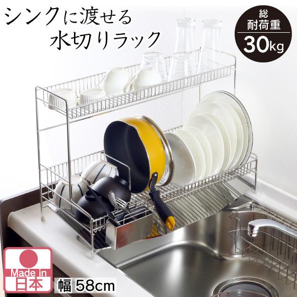 キッチン 水切りラック 二段