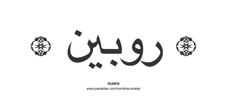 Nombre Rubén En Escritura árabe Nombres En Arabe Tatuajes Letras Arabes Letras Arabes