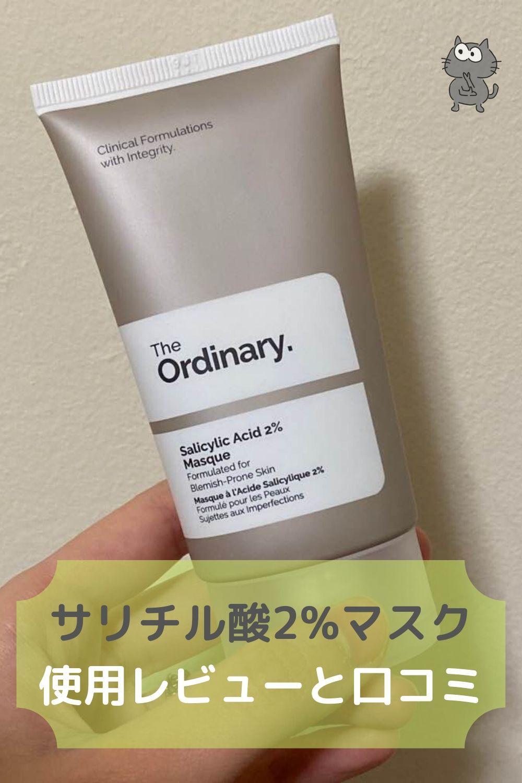 【レビュー】The Ordinaryサリチル酸 2 マスクを使ってみた感想と使い方!みんなの口コミも!【ジ
