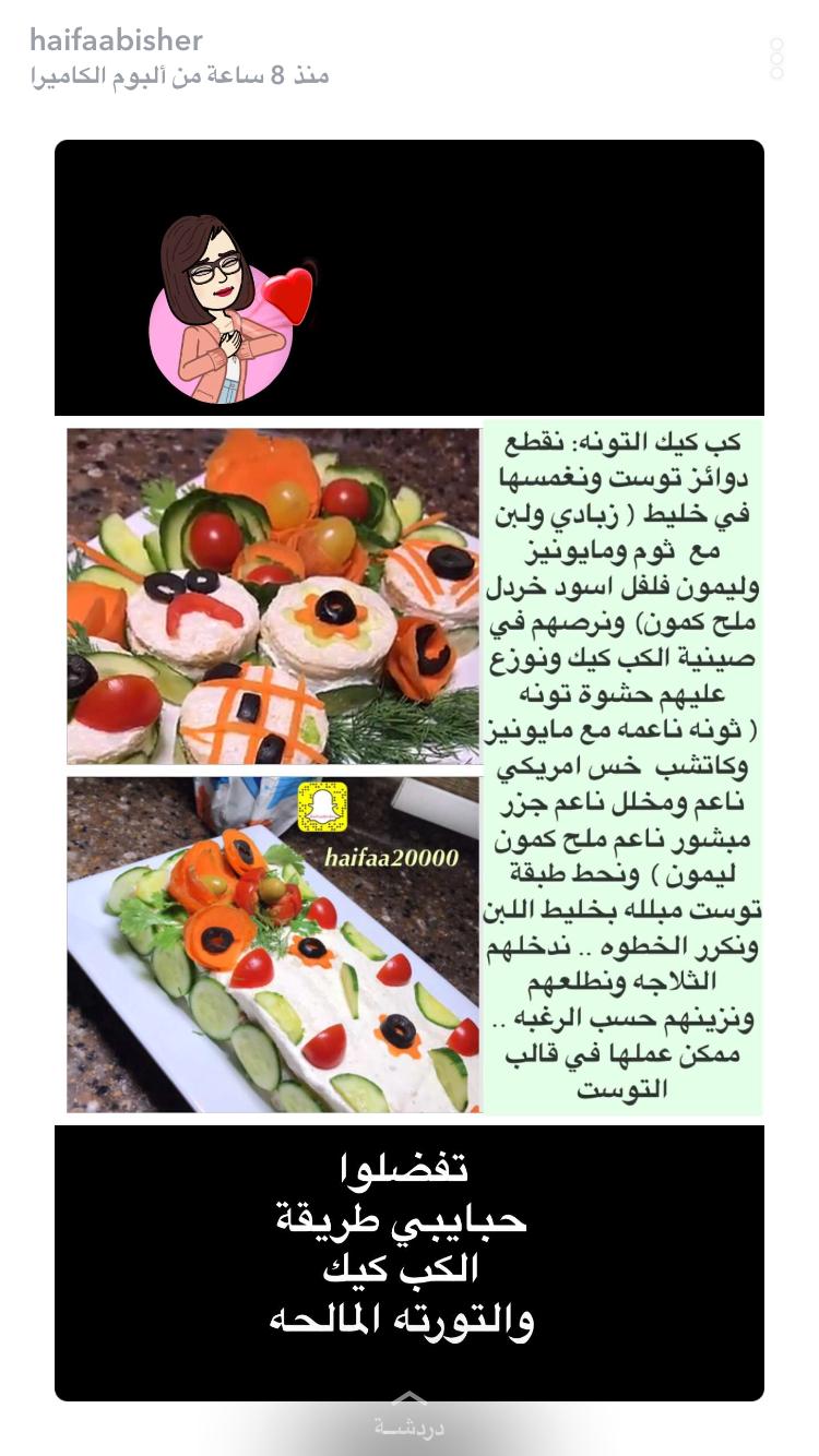 صينية التوست بالبيض مع الخضار Cookout Food Arabic Food Cooking