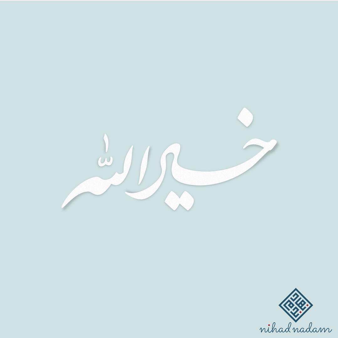 اسم خير الله من الاسماء الرابحة في مسابقة شو اسمك Typography Typographyinspired Nihad Nadam Logo اسماء Vimeo Logo Tech Company Logos Company Logo