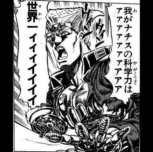 世界一ィィィ!」ジョジョ第2部に登場した人気脇役シュトロハイム ...