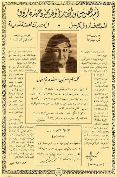 Hapap H𓂀 Yezzat On Twitter Life In Egypt Egypt History Egyptian History