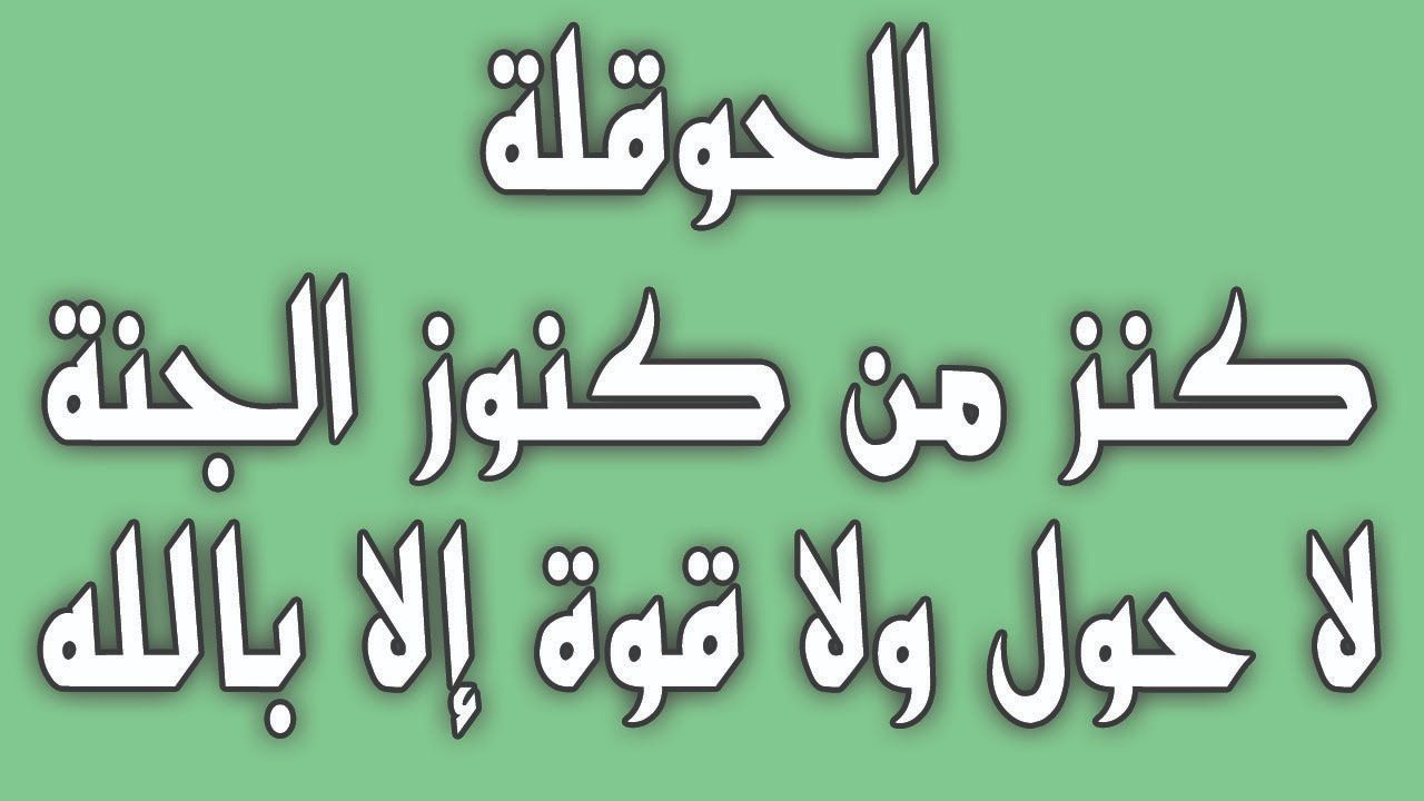 الحوقلة كنز من كنوز الجنة لا حول ولا قوة إلا بالله Math Arabic Calligraphy Calligraphy