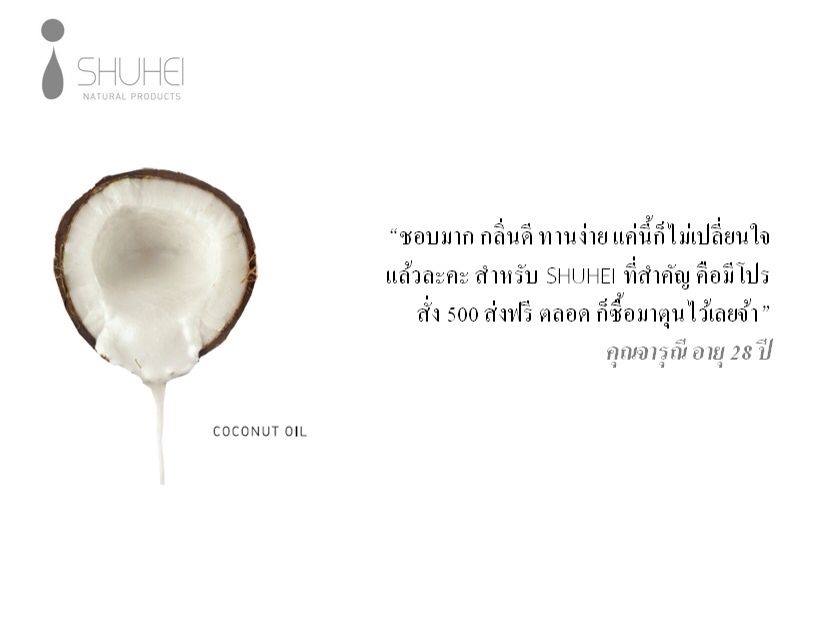 Review coconut oil #review #consumerreview #shuhei #shuheinaturalproduct #madeinthailand #iwacorporation #highquality