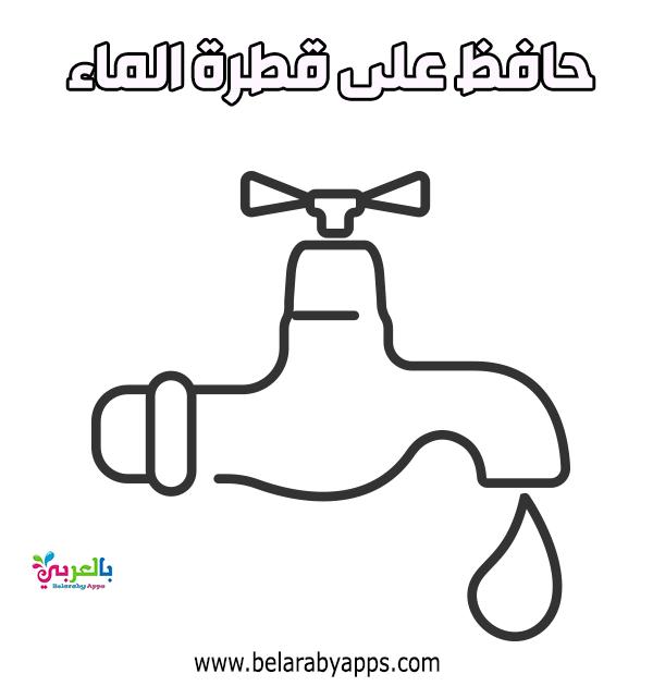 رسومات تلوين عن ترشيد استهلاك الماء الماء سر الحياة بالعربي نتعلم In 2021