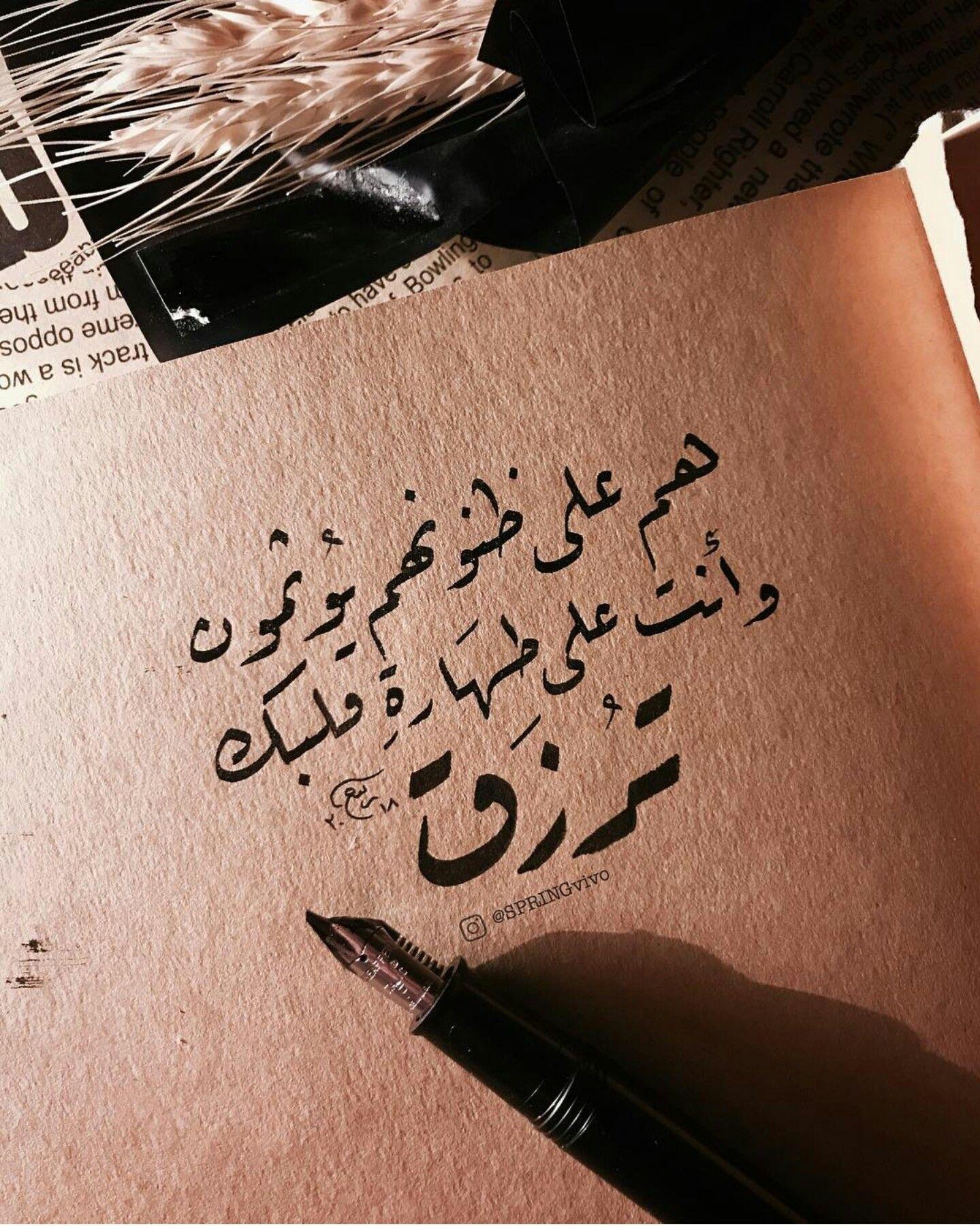 Pin By La Reina Aya On كتابه على الورق Wisdom Quotes Quotations Artists For Kids