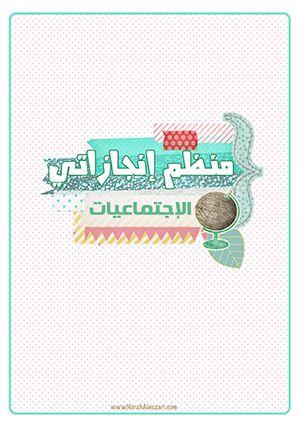 N E Z A R I A R T ملف إنجاز المعلمة School Stickers School Labels School Banner