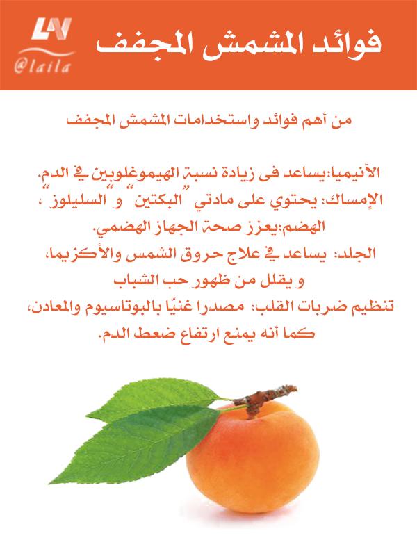 فوائد المشمش المجفف Health Diet Health And Nutrition Natural Medicine