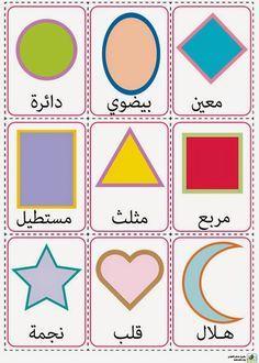 بطاقات الأشكال ورقة للطباعة تضم تسع بطاقات كل بطاقة تحمل شكلا مع اسمه الأشكال الموجودة هي الدائرة الشكل البيضو Learning Arabic Arabic Kids Arabic Language