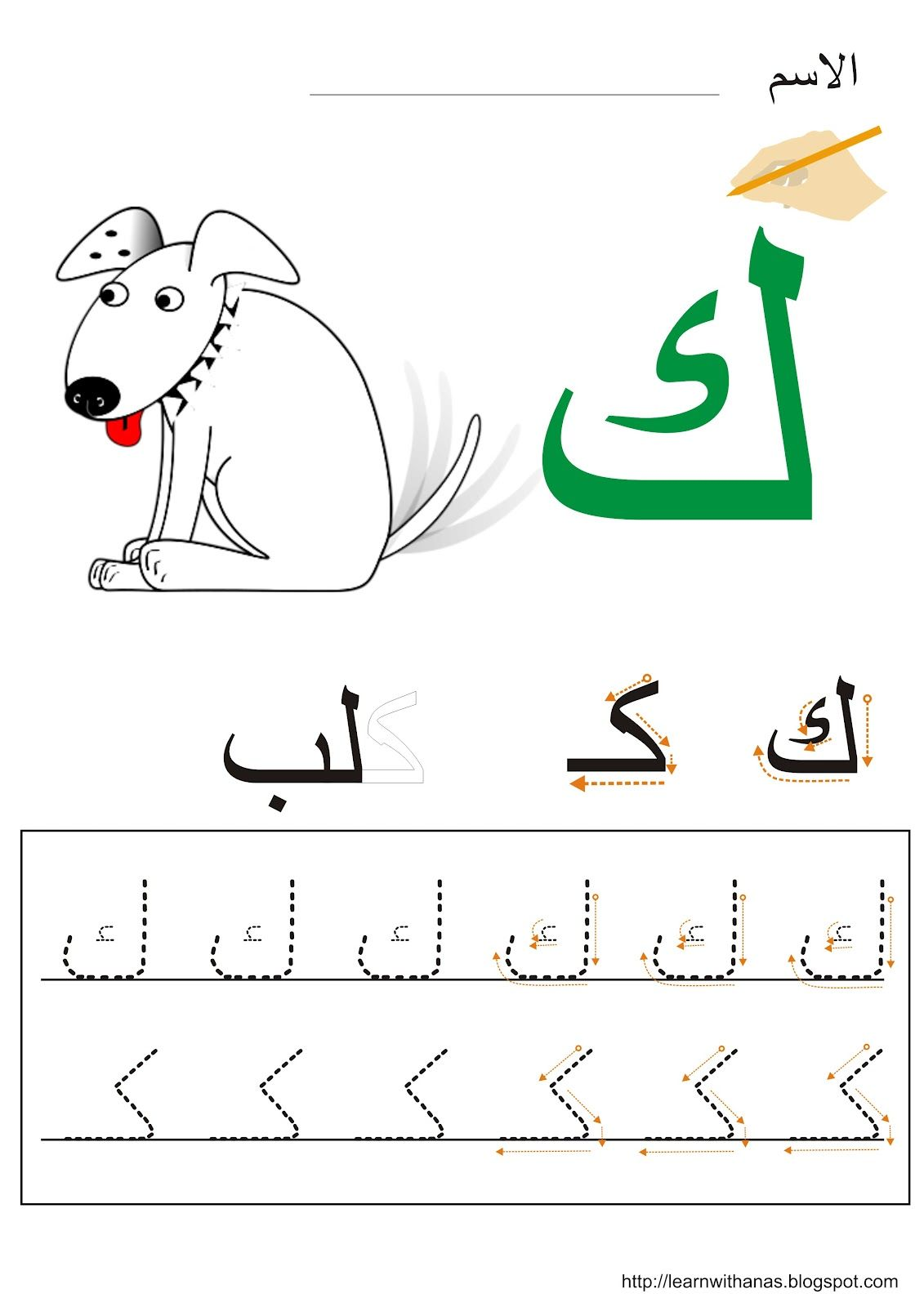 Kleurplaten Arabische Letters.تعلم مع أنس Arabisch Arabic Alphabet Letters Learn Arabic