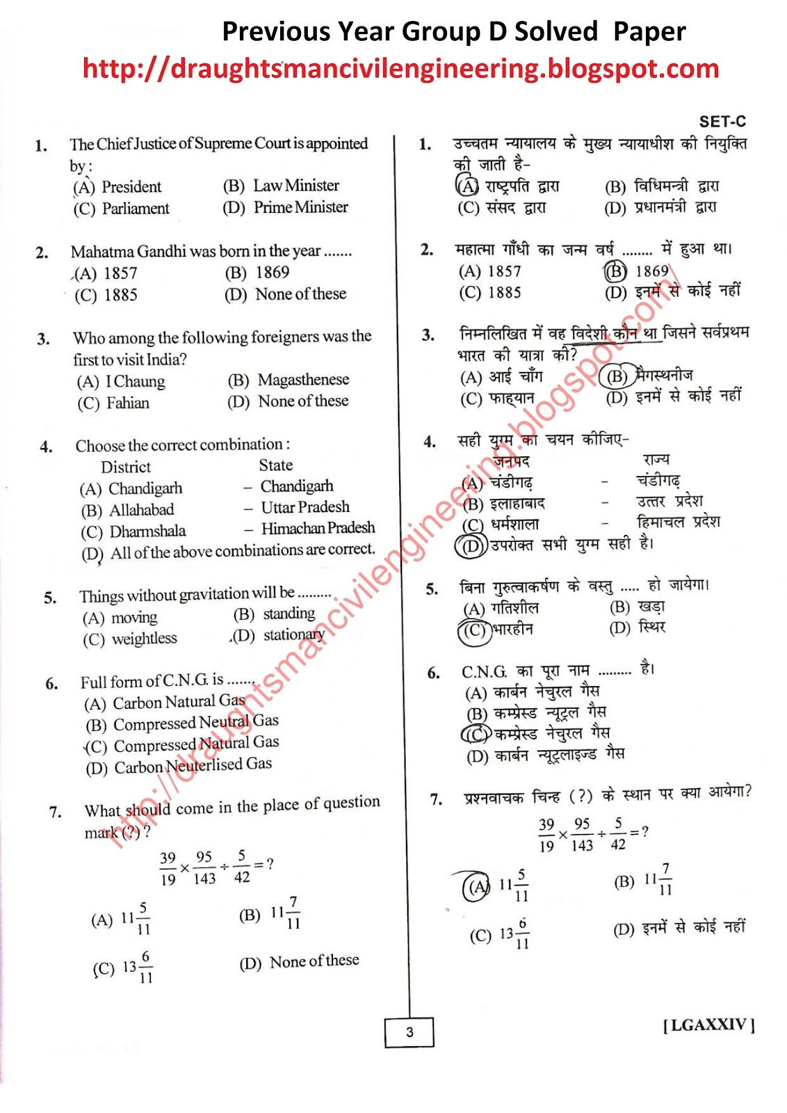 Draughtsman Civil Previous Year Solved Paper In 2020 Previous Year Question Paper Previous Year Solving